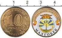 Изображение Цветные монеты Россия 10 рублей 2011 Латунь UNC- Малгобек
