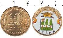 Изображение Цветные монеты Россия 10 рублей 2011 Латунь UNC-