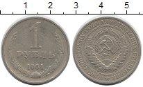 Изображение Мелочь СССР 1 рубль 1964 Медно-никель XF-