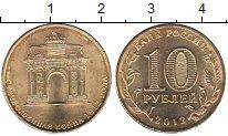 Изображение Мелочь Россия 10 рублей 2012 Медь UNC- <br>Отечественная во