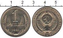 Изображение Мелочь СССР 1 рубль 1991 Медно-никель UNC