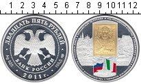Изображение Монеты СНГ Россия 25 рублей 2011 Серебро Proof-
