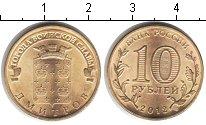 Изображение Мелочь Россия 10 рублей 2012 Медь UNC- Города воинской слав