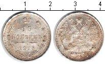 Изображение Монеты 1894 – 1917 Николай II 15 копеек 1915 Серебро