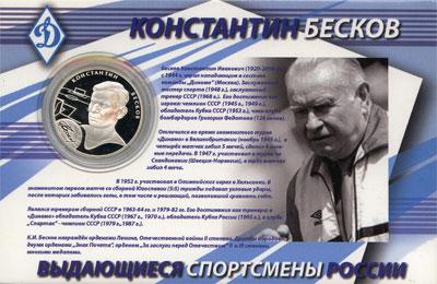Изображение Подарочные монеты Россия Константин Иванович Бесков- выдающийся футболист 2010 Серебро Proof