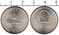 Изображение Мелочь Китай 1 юань 1991 Медно-никель UNC 70-я годовщина образ