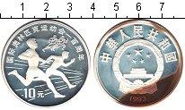 Изображение Монеты Азия Китай 10 юаней 1993 Серебро Proof