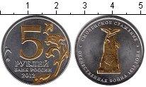 Изображение Мелочь Россия 5 рублей 2012 Позолота UNC- Смоленское сражение