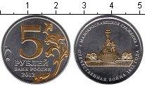 Изображение Мелочь СНГ Россия 5 рублей 2012 Позолота UNC-