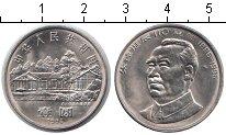 Изображение Мелочь Китай 1 юань 0 Медно-никель UNC-