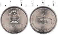 Изображение Мелочь Китай 1 юань 1991 Медно-никель UNC 70-летний юбилей Ком