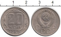 Изображение Мелочь СССР 20 копеек 1957 Медно-никель XF