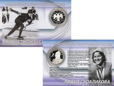 Изображение Подарочные монеты Россия Выдающиеся спортсмены России, Лидия Скобликова 2012 Серебро Proof