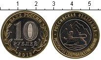 Изображение Мелочь Россия 10 рублей 2013 Биметалл UNC- Республика Северная