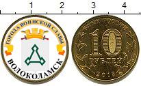 Изображение Цветные монеты Россия 10 рублей 2013 Латунь UNC Волоколамск