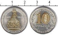 Изображение Мелочь Россия 10 рублей 2012 Позолота UNC-