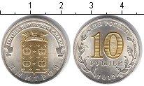 Изображение Мелочь СНГ Россия 10 рублей 2012 Позолота UNC-