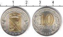 Изображение Мелочь Россия 10 рублей 2012 Позолота UNC- Полярный