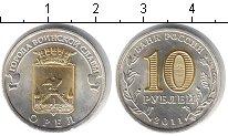 Изображение Мелочь Россия 10 рублей 2011 Позолота UNC- Орел