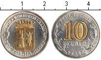 Изображение Мелочь Россия 10 рублей 2012 Позолота UNC- Ростов-на-Дону
