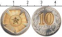 Изображение Мелочь Россия 10 рублей 2010 Позолота UNC 65 лет Победы