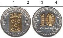 Изображение Мелочь Россия 10 рублей 2013 Позолота UNC Козельск
