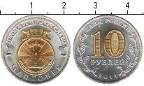 Изображение Мелочь СНГ Россия 10 рублей 2011 Позолота UNC