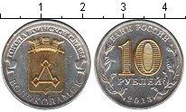 Изображение Мелочь Россия 10 рублей 2013 Позолота UNC Волоколамск