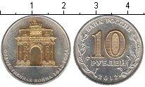 Изображение Мелочь СНГ Россия 10 рублей 2012 Позолота UNC