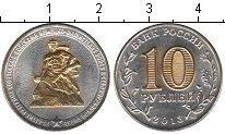 Изображение Мелочь Россия 10 рублей 2013 Позолота UNC 70-летие разгрома со