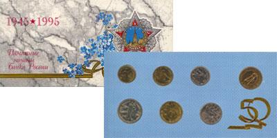 Изображение Подарочные монеты Россия Набор: 50 лет великой победы 1995  UNC