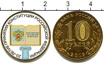 Изображение Цветные монеты Россия 10 рублей 2013 Латунь UNC 20-летие принятия ко
