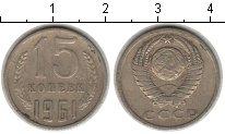 Изображение Мелочь СССР 15 копеек 1961 Медно-никель XF-