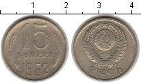 Изображение Мелочь СССР 15 копеек 1962 Медно-никель XF-