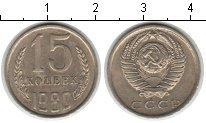 Изображение Мелочь СССР 15 копеек 1980 Медно-никель XF-