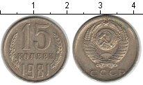 Изображение Мелочь СССР 15 копеек 1981 Медно-никель XF-