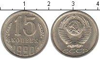 Изображение Мелочь СССР 15 копеек 1990 Медно-никель XF-