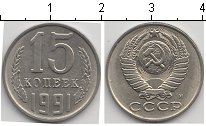 Изображение Мелочь СССР 15 копеек 1991 Медно-никель XF-