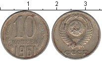 Изображение Мелочь СССР 10 копеек 1961 Медно-никель XF-