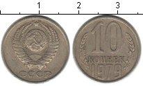 Изображение Мелочь СССР 10 копеек 1979 Медно-никель XF-