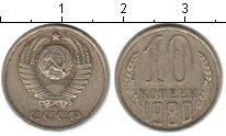 Изображение Монеты СССР СССР 10 копеек 1980 Медно-никель XF-