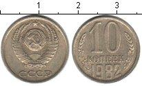 Изображение Мелочь СССР 10 копеек 1982 Медно-никель XF-