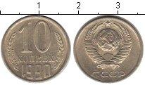 Изображение Мелочь СССР 10 копеек 1990 Медно-никель XF-