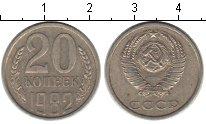 Изображение Мелочь СССР 20 копеек 1982 Медно-никель XF-
