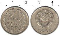 Изображение Мелочь СССР 20 копеек 1984 Медно-никель XF-