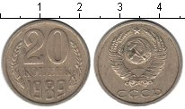 Изображение Мелочь Россия СССР 20 копеек 1989 Медно-никель XF-