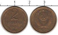 Изображение Монеты СССР СССР 2 копейки 1984  XF-