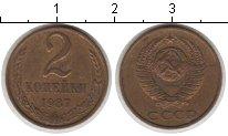 Изображение Монеты СССР СССР 2 копейки 1987  XF-