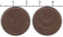 Изображение Монеты СССР СССР 3 копейки 1990  XF-
