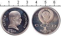 Изображение Мелочь СССР 1 рубль 1991 Медно-никель UNC-